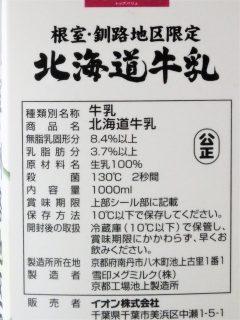 トップバリュ北海道牛乳の成分表記