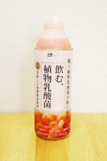 飲む、植物乳酸菌のパッケージ
