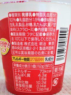 R-1ヨーグルト低脂肪の成分表記