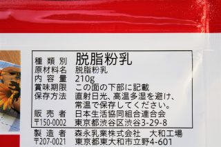CO-OPスキムミルクの成分表記