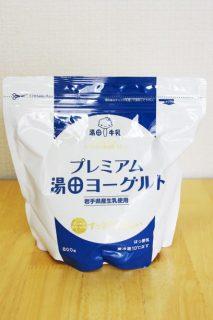 湯田ヨーグルトプレーンのパッケージ