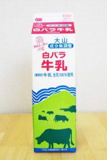 白バラ牛乳のパッケージ