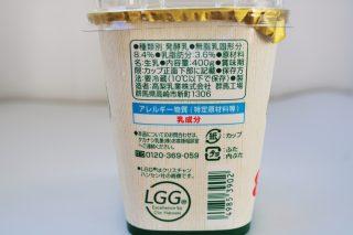 タカナシ生乳100%ヨーグルトの成分表記
