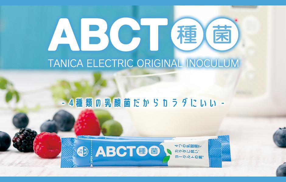 ABCT種菌