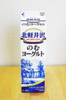 軽井沢のむヨーグルトのパッケージ