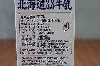 北海道3.8牛乳の成分表記