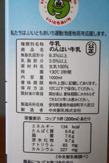 のんほい牛乳の成分表記