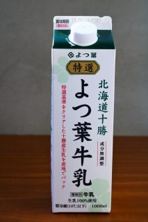特選よつ葉牛乳のパッケージ