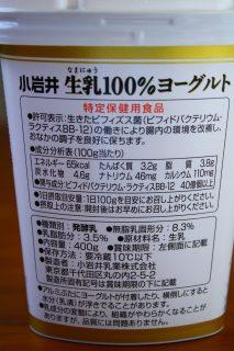小岩井生乳100%の成分表記