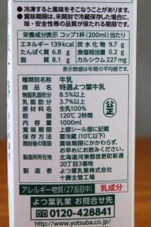特選よつ葉牛乳の成分表