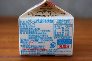 タカナシ純生クリーム35の成分表記