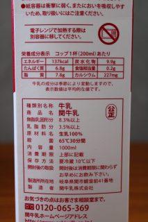 低温殺菌 関牛乳の成分表記