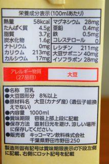 キッコーマンおいしい無調整豆乳の成分表記