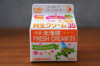 タカナシ純生クリーム35のパッケージ