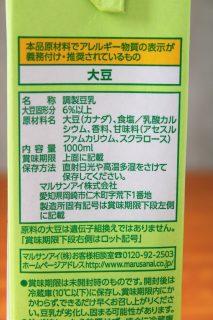 マルサン調整豆乳カロリー45%OFFの成分表記