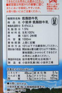 小岩井低脂肪牛乳の成分表記