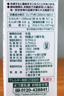 よつ葉低脂肪牛乳の成分表記