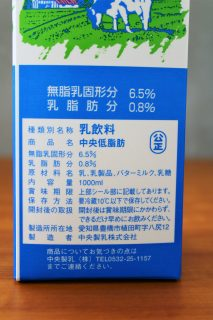 中央低脂肪の成分表記