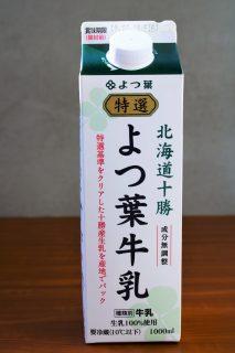 よつ葉低脂肪牛乳のパッケージ