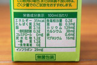マルサン調整豆乳カロリー45%OFFの栄養成分表記