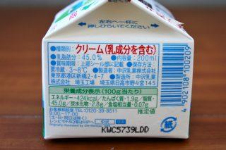 中沢純生クリーム45%の成分表記