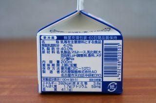 スジャータ純乳脂40の成分表記