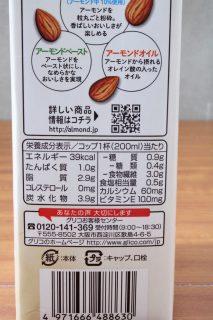 アーモンド効果の栄養成分表示