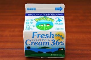 中沢純生クリーム36%のパッケージ