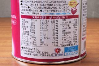 ミルク生活の栄養成分表記