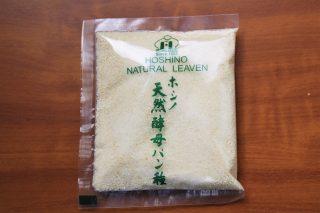 ホシノ天然酵母パン種のパッケージ