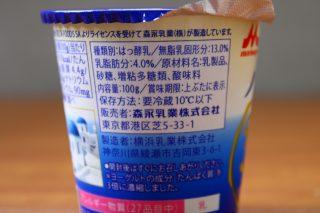 パルテノ(加糖)の成分表記