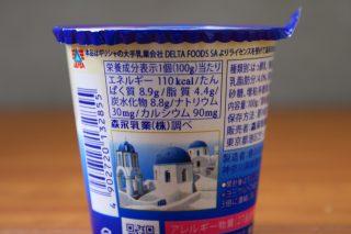 パルテノ(加糖)の栄養成分表記