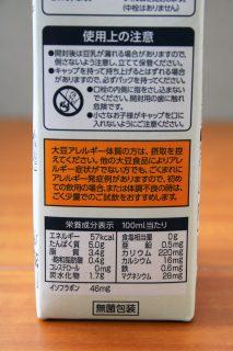 タニタケフェ無調整豆乳の栄養成分表記