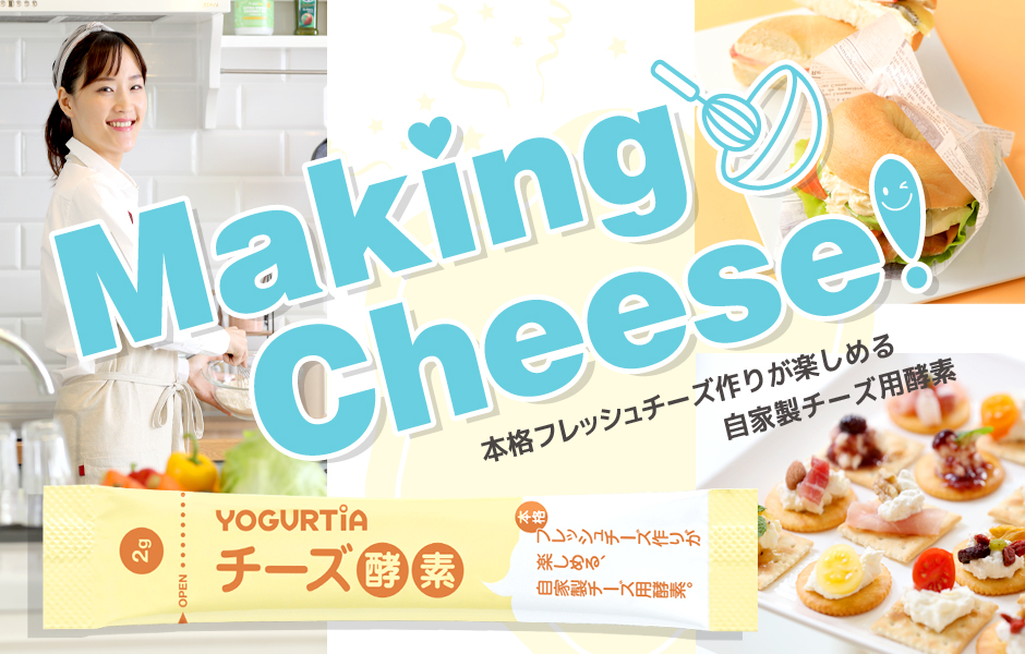 チーズ酵素特設ページ