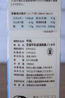 生協低温殺菌牛乳ノンホモの成分表記