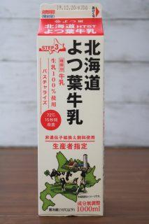 北海道よつ葉牛乳のパッケージ