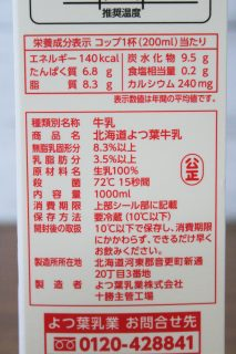 北海道よつ葉牛乳(パスチャライズ)の成分表記