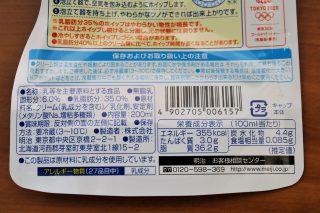 明治十勝純乳脂の成分表記
