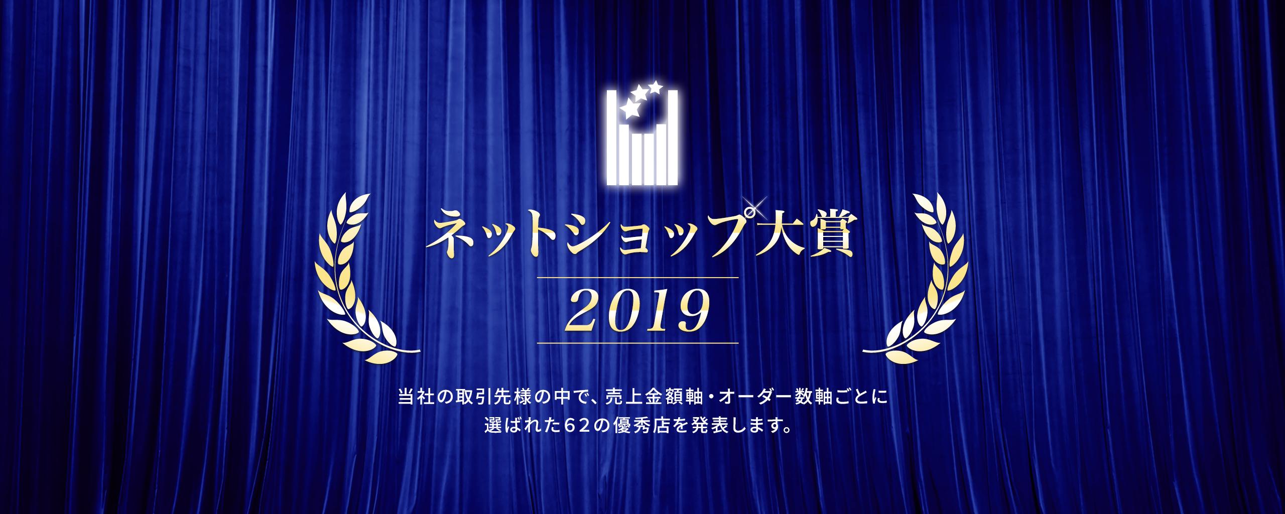 ネットショップ大賞2020 家電・AV機器部門 金賞受賞!
