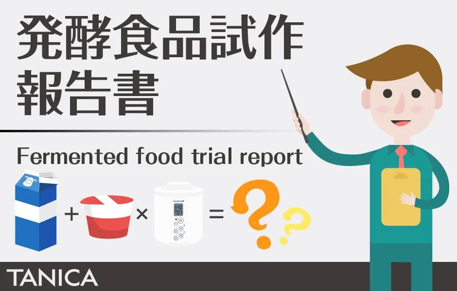 発酵食品試作報告書
