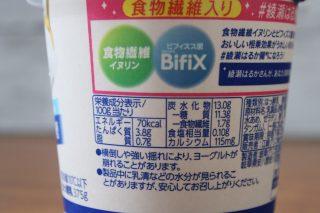 Bifix(ほんのり甘い加糖)の栄養成分表記