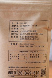 ナカコの米こうじの成分表記