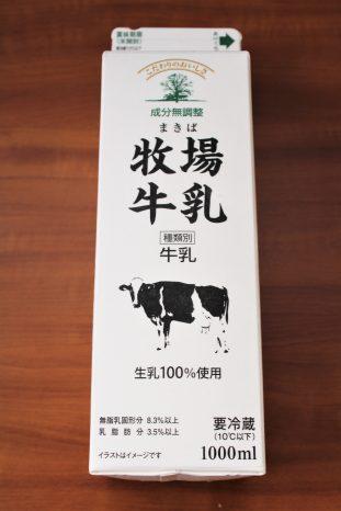 牧場牛乳のパッケージ