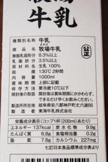 牧場牛乳の成分表記