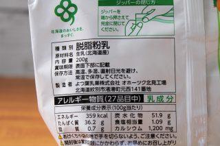 よつ葉スキムミルクの成分表記