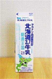 タカナシ北海道3.7牛乳酪農王国のパッケージ