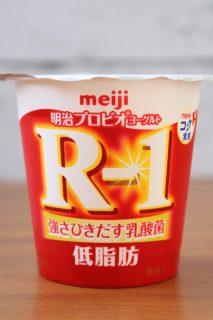 R-1低脂肪のパッケージ