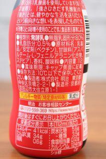 R-1ドリンク(砂糖0)の成分表記