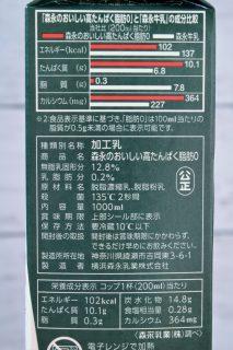 森永のおいしい高たんぱく脂肪0の成分表記