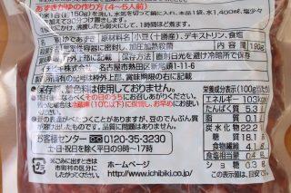 ゆで小豆の成分表記